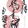 南禅寺(京都)の御朱印