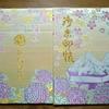 御朱印帳は神社仏閣で購入すべき3つの理由