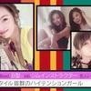 太田モニカ恋んトスメンバーは新潟出身のホットステップインストラクター