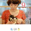 Q.動物愛護週間は何月何日でしょうか?