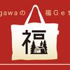 2017年アウトドア福袋情報!ogawa(小川キャンパル)の福袋が気になって仕方がない!