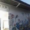 山口宇部空港最寄り駅、草江駅のアートのお話。