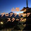 【徹底比較】山梨のおすすめプログラミングスクール・教室5選!
