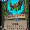 【ハースストーン】凍てつく玉座の騎士団の新カード評価#5