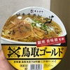 寿がきや  銀座香味徳監修 鳥取ゴールド牛骨ラーメン 食べてみました