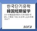 カナタ韓国語学院の入学手続きを詳しく解説!気になる申し込み手続きは?