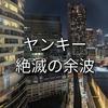 41不可触生徒【地方公立卒エリートと中学受験】