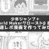 少年ジャンプ+ World Makerのクローズドβ版に参加してレポ漫画作ってみた&フィードバック
