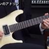 難しい曲を弾くための2つの練習方法