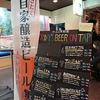 【西新宿】荻窪・高円寺・中野の次にビール工房は新宿ビル街にも出店◎『ビール工房新宿』