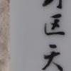 【中野区】天神町