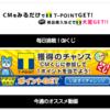 「T-MALL動画 for SoftBank」を、格安スマホユーザーが利用してポイント取得!?