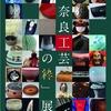 名勝 依水園・寧楽美術館【「奈良工芸の粋」展】
