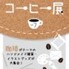 コーヒー展 vol.7 開催します*[1/31〜2/11]