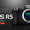 【Canon EOS R5】スペックをもとに価格を予想する