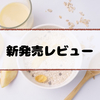 【2017年】新発売・リニューアル商品の感想をひたすら紹介【カップ麺・飲料】