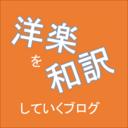 洋楽を和訳していくブログ