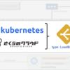 さくらのクラウド + Kubernetesでマネージドなロードバランサを使う