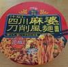 カップ麺「汁なし四川麻婆味 刀削風麺」を食べてみました