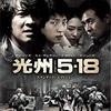 2007年(平成19年)韓国映画「光州5・18」(原題:華麗なる休暇)