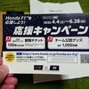 Honda F1キャンペーン、当選しました!