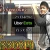 【UberEats】時給950円 2ヶ月ぶりのウーバーイーツをしてみて新たに思ったこと