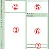 一級建築士設計製図試験の課題文を正しく読むための5ステップ