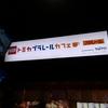 キャナルシティで休憩するなら子供が喜ぶ「トミカプラレールカフェ」がオススメ
