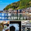 丹後半島へ1人旅!京都北部【伊根の舟屋】を遊覧船で巡る