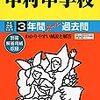 中村中学校では明日7/8(土)にオープンキャンパスを開催するそうです!
