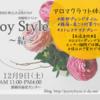 12/9(土)イベント「Joy Style~結~」アロマで楽しく体調管理♪アロマクラフト体験
