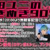 4/28配信「怠田ユニのときめき90's(ナインティーズ)vol.2」
