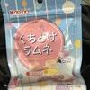 懐かしい味【レビュー】『くちどけラムネ』Kasugai