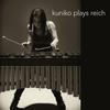 加藤訓子: Kuniko Plays Reich (2009-10) 淡色のアルバム