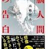 高嶋 哲夫(著)『脳人間の告白』(河出文庫)読了