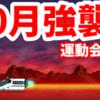 10月強襲! - [4]運動会 Lv.4【攻略】にゃんこ大戦争