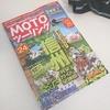 バイクと雑誌と私