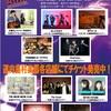 【HOTLINE2016北海道エリアファイナル】開催まで1週間切りました!!!