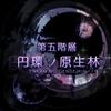 【世界樹の迷宮Ⅴ】 5層  円環ノ原生林  21F、22F、23F、24F、25F<22日目>