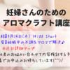 9/14(木)、9/21(木)妊婦さんのためのアロマクラフト講座【アロマ講座参加者募集中】