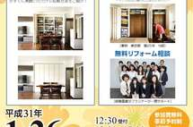 JS Reformブログ Vol.13 先着10組様限定!【2019.1/26開催】JSリフォームイベント@トクラスショールーム新宿