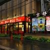 【今週のラーメン2897】 京都北白川ラーメン 魁力屋 五反田店 (東京・五反田) 冷麺
