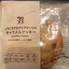 ごろごろマカダミアナッツのキャラメルクッキー