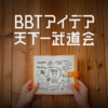 BBTアイデア天下一武道会をリリースしました!