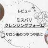 【レビュー】ミスパリ クレンジングフォームでサロン後のつやつや肌に!