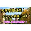 大学受験改革 英語テストはどうなるぅー!TOEFLは何点必要か? in 神戸・三宮・元町 VLOG#30