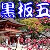 「黒板五郎の徒然草」トップ