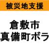 【被災地支援】倉敷市真備町でのボランティア活動