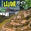 大きな縄張図で歩く!楽しむ! 完全詳解 山城ガイド
