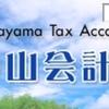 お客様事例-神奈川 青葉台・会計事務所編-
